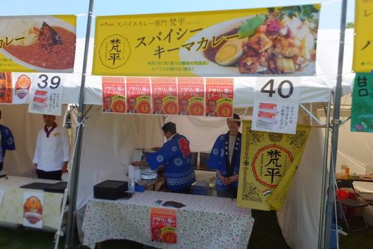 吹田・万博公園東の広場 「第3回カレーEXPO&スイーツEXPO、パン博」 2日目!