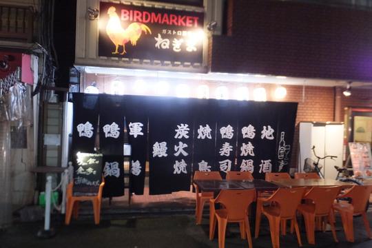 天満 「ガストロ酒場 ねぎま」 鶏や鴨の色々な食べ方が楽しめます!