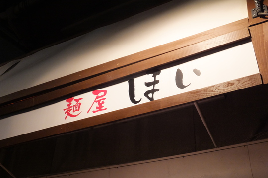 豊中・蛍池 「麺屋ほぃ」 らぁ祭2015 大阪ラリー1  鶏塩白湯ラーメン!