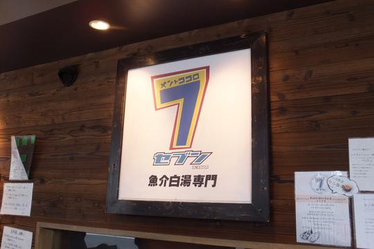 あべの 「麺と心7」 らぁ祭2015 大阪ラリー2 魚介醤油そば!