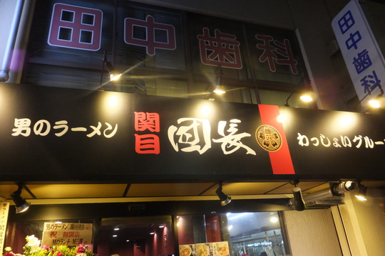 関目高殿 「関目団長」 わっしょいグループ6店目がオープンします!