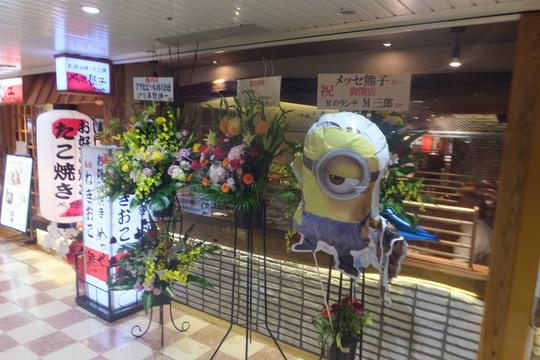 新大阪 「メッセ熊」 お好み焼きの名店が増床してリニューアルオープン!