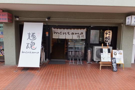 吹田・江坂 「麺創 麺魂(めんたま)」 大阪好っきゃ麺4 第13弾 鶏と煮干しの冷しらーめん!
