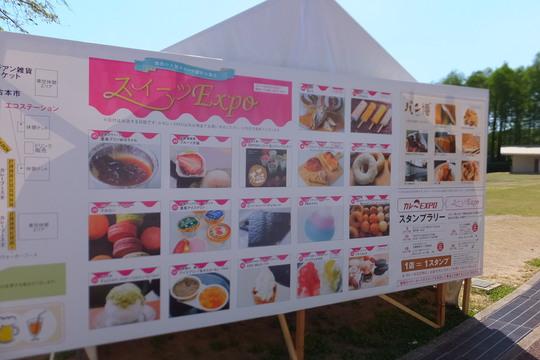 吹田・万博公園東の広場 「第3回カレーEXPO&スイーツEXPO、パン博」 3日目!