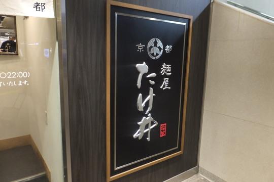 梅田 「麺屋 たけ井」 スッキリ甘い出汁の豚骨清湯!
