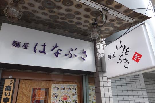 堺筋本町 「はなぶさ」 らぁ祭2015 大阪ラリー3 塩そば!