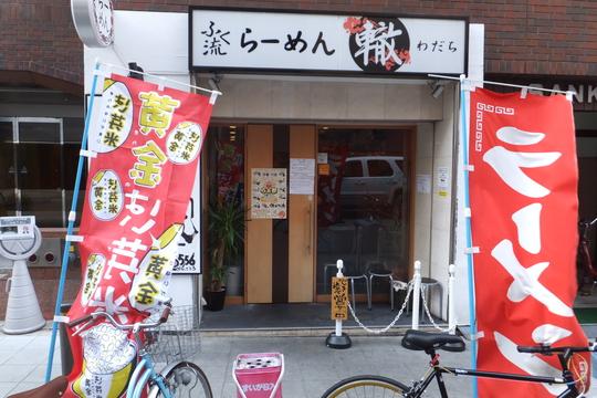 西本町 「轍(わだち)」 らぁ祭2015 大阪ラリー4 マゼニボジャンキー!