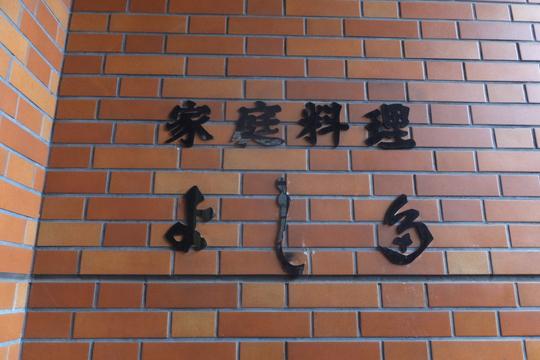 吹田・江坂 「よし多″」 家庭料理の美味しいランチが頂けます!