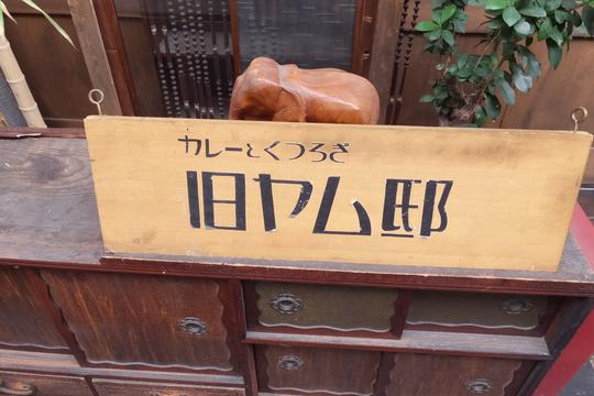 谷町六丁目・空掘商店街 「旧ヤム邸」 スパイスチャージ出来るカレー御膳!