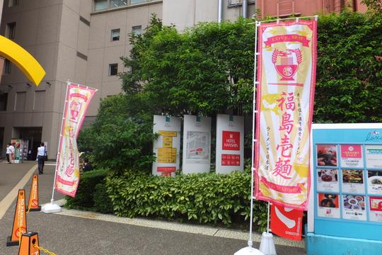 福島 「福島壱麺」 大阪好っきゃ麺4 第15弾 冷やし塩そば!