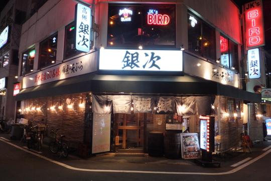 高槻・城北 「高槻銀次」 屋台風海鮮居酒屋で新鮮な魚介を頂く!