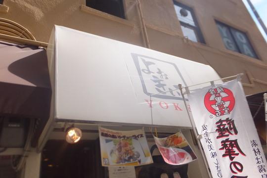 四ツ橋・新町 「よぉきぃー(YOKEY)」 鹿児島霧島高原の純黒豚を使用した黒豚の黒いシチューライス!