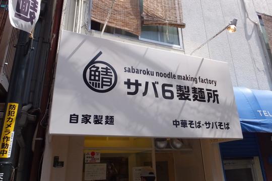 天満 「サバ6製麺所」 サバ節をふんだんに使用したサバ醤油そば!