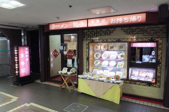 豊中・緑地公園 「東春閣」 駅直結のビルにある中華料理!