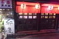 豊中・庄内 「弁慶」 地元に愛されてリーズナブルに楽しめる居酒屋!