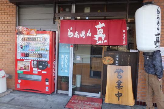 茨木・駅前 「らぁめん真」 スパイシーでコクがあるカレーラーメンがメチャクチャ旨い!