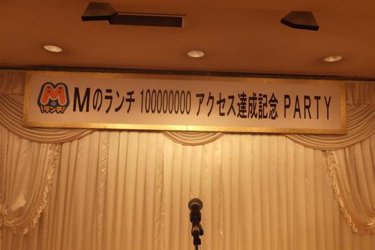心斎橋 「大成閣」 Mのランチ100000000(1億)アクセス達成記念パーティー!