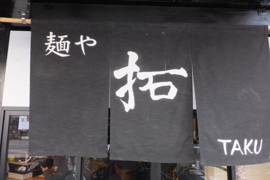 恵美須町 「麺や 拓 エビス店」 らぁ祭2015 大阪ラリー5 鶏×魚(W)ラーメン!