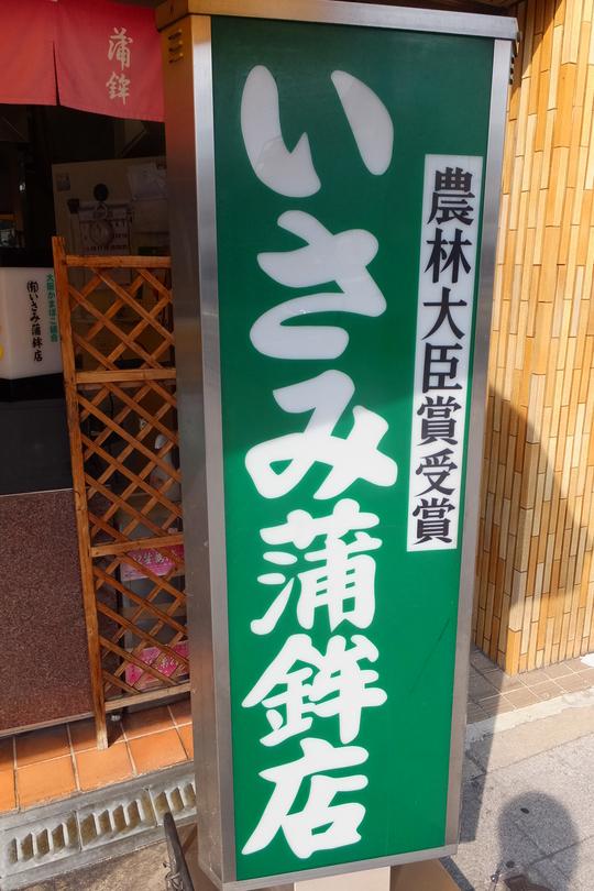 恵美須町 「いさみ蒲鉾店」 大好きな練り物です!