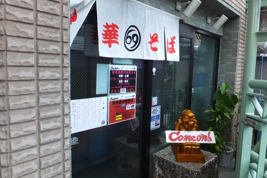 尼崎・塚口 「ロックンビリーS1」 東京で人気の名店が移転してきました!