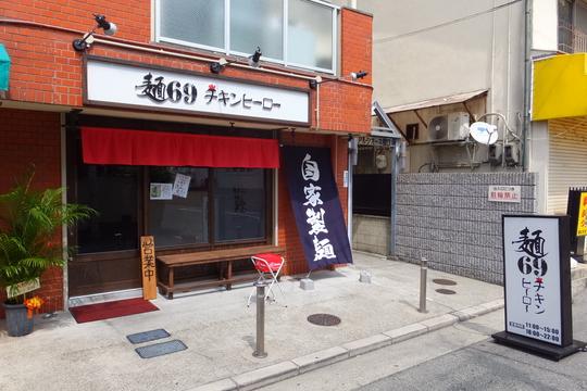 尼崎・塚口 「麺69 チキンヒーロー」 鶏の旨味がギュッと詰まった鶏極濃!