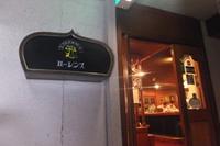 梅田・お初天神通 「ローレンス」 今年の梅打会の打ち上げもこちらで!