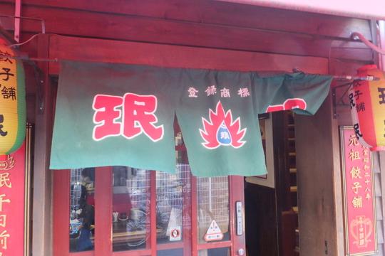 なんば 「珉珉 千日前本店」 無性に餃子が食べたくなったらここ!