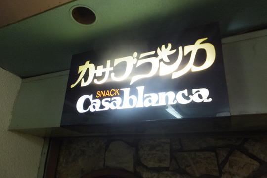 梅田・お初天神通 「カサブランカ」 今年もコンペの二次会は盛り上がりました!