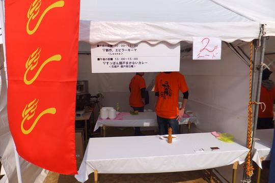 大阪城公園・太陽の広場 「第4回 立ちあカーレー 2014」 第1部