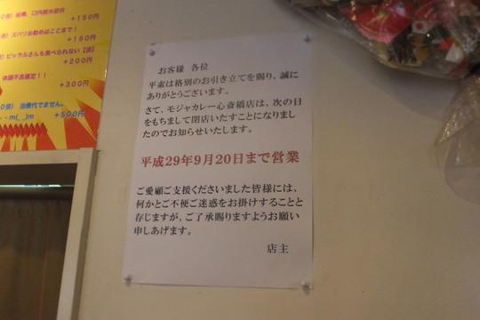 心斎橋 「モジャカレー」 カツカレーの激辛(20倍)はコクがあり旨い!