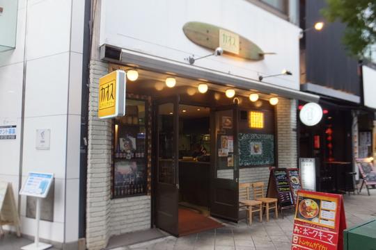 四ツ橋・北堀江 「カオス スパイスダイナー」 スパイス香るポークジンジャーマサラ!