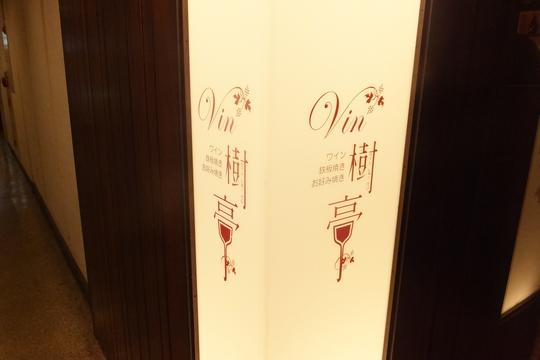 梅田・北新地 「Vin 樹亭(ヴァン・じゅ~・てい)」 ワインと鉄板焼きがゆったりと楽しめるお店です!