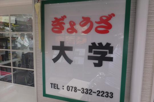 神戸・南京町 「大学」 神戸餃子がカリッと焼かれてメッチャ旨い!