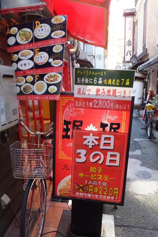 梅田・お初天神通 「珉珉 曾根崎店」 3のつく日は餃子の日!