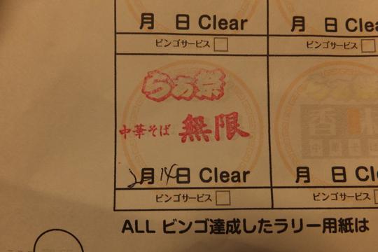 野田阪神・海老江 「無限」 らぁ祭2015 大阪ラリー6 特濃煮干そば!