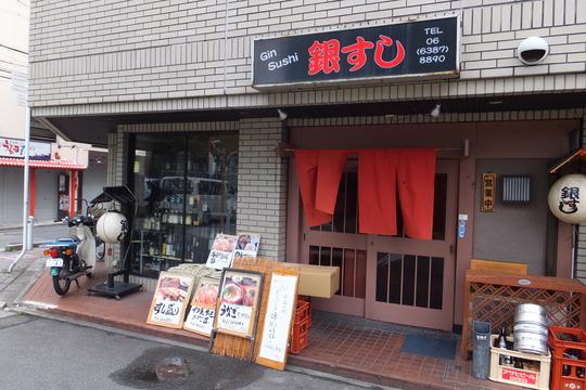 吹田・江坂 「銀すし」 寿司屋で頂く海鮮ちらし丼!