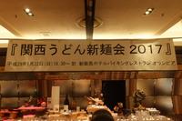 梅田・新阪急ホテル 「オリンピア」 関西うどん新麺会2017!