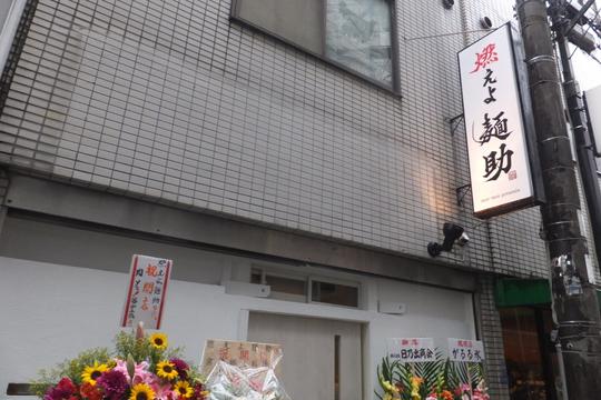 福島 「燃えよ麺助」 鴨出汁の旨味が詰まった紀州鴨そばが旨い!