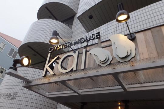 豊中・蛍池 「オイスターハウス カイ(Kai)」 広島産の大粒のカキフライがジューシーで旨い!