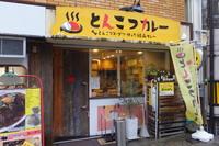 谷町四丁目・裏谷四 「まんねんカレー」 とろ肉入りのまんねんとんこつカレー!