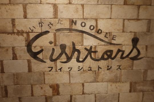 四ツ橋・新町 「いかれたnoodle fishtons(フィッシュトンズ)」 極太麺で頂く特製つけ麺!