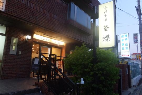 豊中・桜塚 「華蝶」 徐園ご出身の店主が腕を振るいます!
