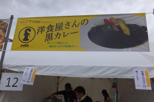 吹田・万博公園 「第2回カレーEXPO&スイーツEXPO」 2日目!