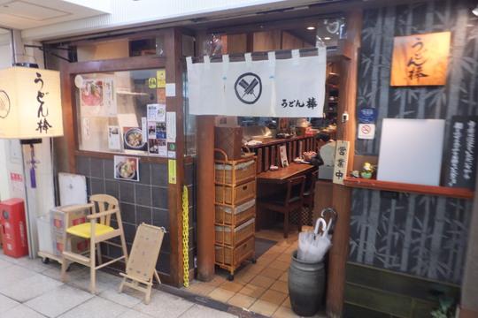 梅田・駅前第3ビル 「うどん棒」 旨味が詰まったオリーブ牛のつけ麺!
