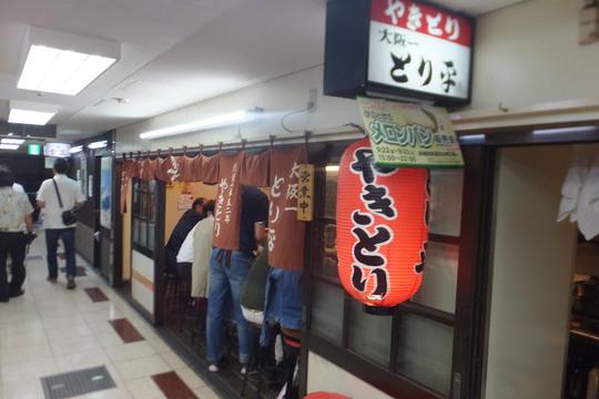 梅田・新梅田食道街 「大阪一 とり平 本店」 大人気のお店で味わい深い焼鳥を頂きました!