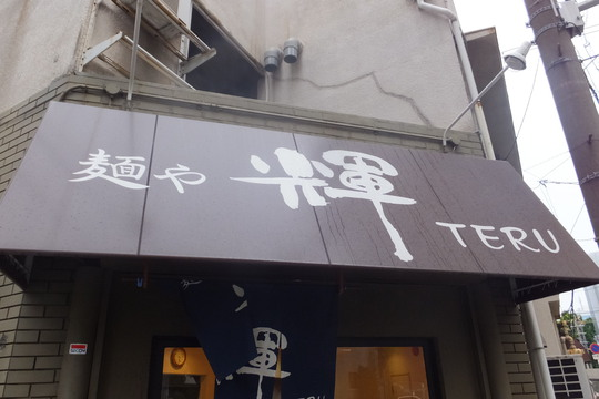 中津・豊崎 「麺や 輝」 無化調で魚介とんこつ醤油の味玉ラーメン!