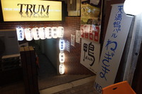 天満 「天満鴨バル ねぎま(NEGIMA)」 天満で唯一鴨専門店の素晴らしき鴨料理!