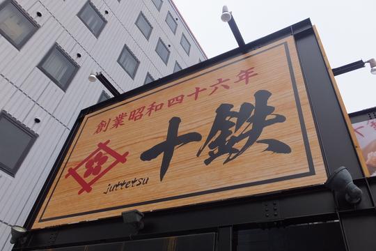吹田・江坂 「長崎ちゃんぽん 十鉄」 うどん店からちゃんぽんに衣替え!