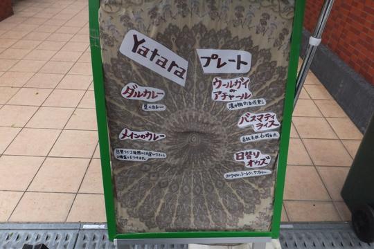 上本町六丁目 「Yatara spice(ヤタラスパイス)」 インドで修業されたスバイスの新星の3種盛り!