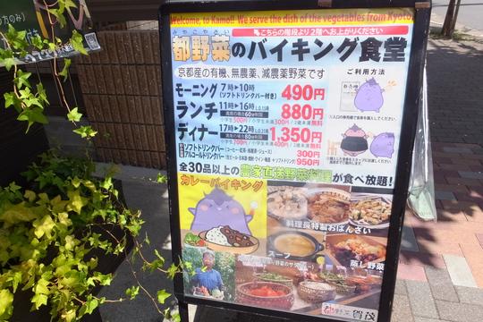 京都・梅小路公園 「都野菜 賀茂 京都水族館前店」 京野菜の惣菜がブッフェスタイルで頂けます!
